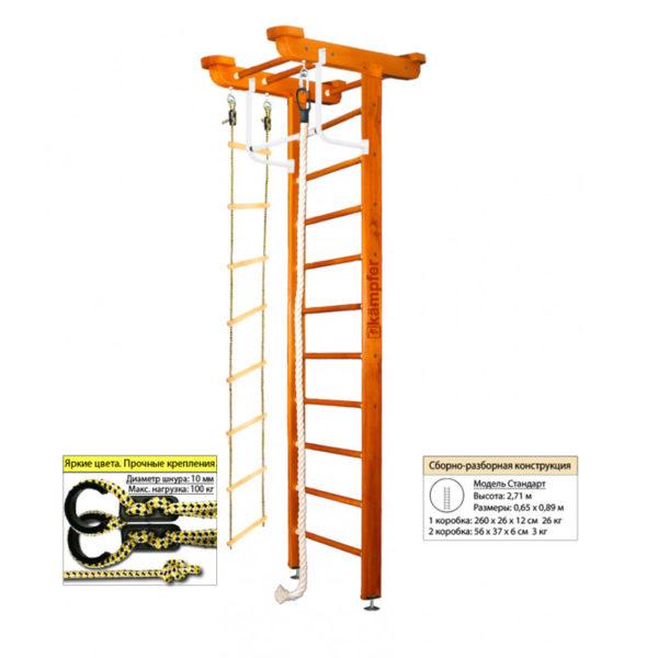 Kampfer Little Sport Ceiling классика