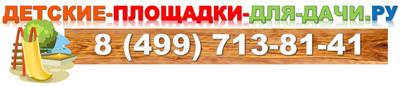 детские-площадки-для-дачи.ру