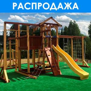Распродажа детских площадок