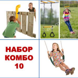 Набор Комбо 10