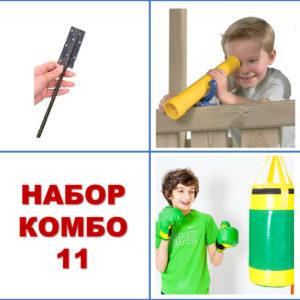 Набор Комбо 11