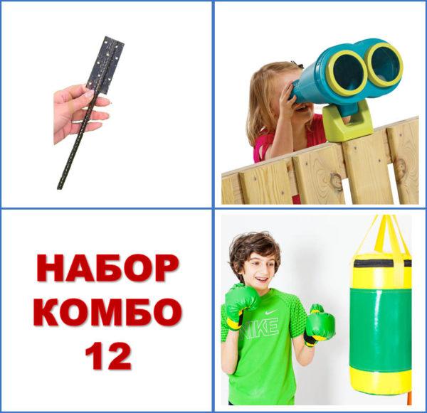 Набор Комбо 12