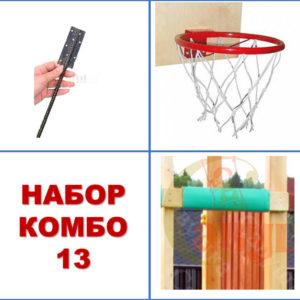 НАБОР КОМБО 13