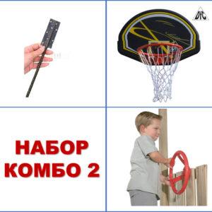 Набор КОМБО 2