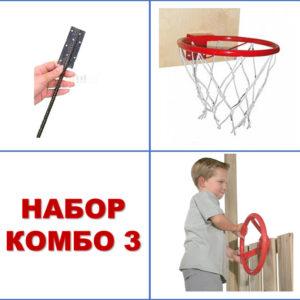 Набор Комбо 3