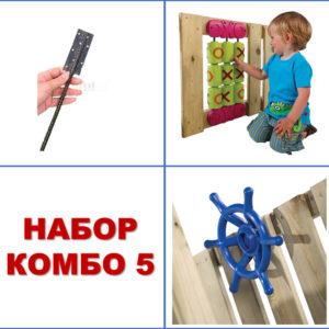 Набор Комбо 5