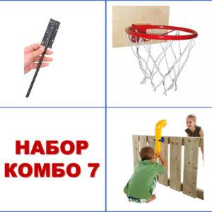 Набор Комбо 7