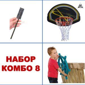 Набор комбо 8
