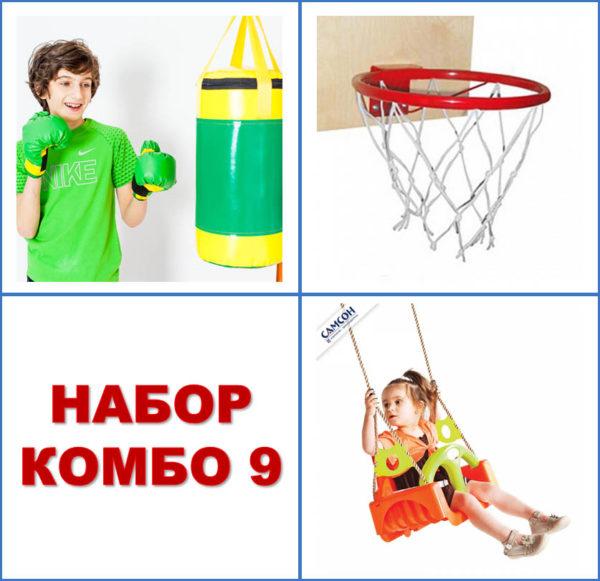 Набор Комбо 9